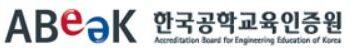 한국공학교육인증원1